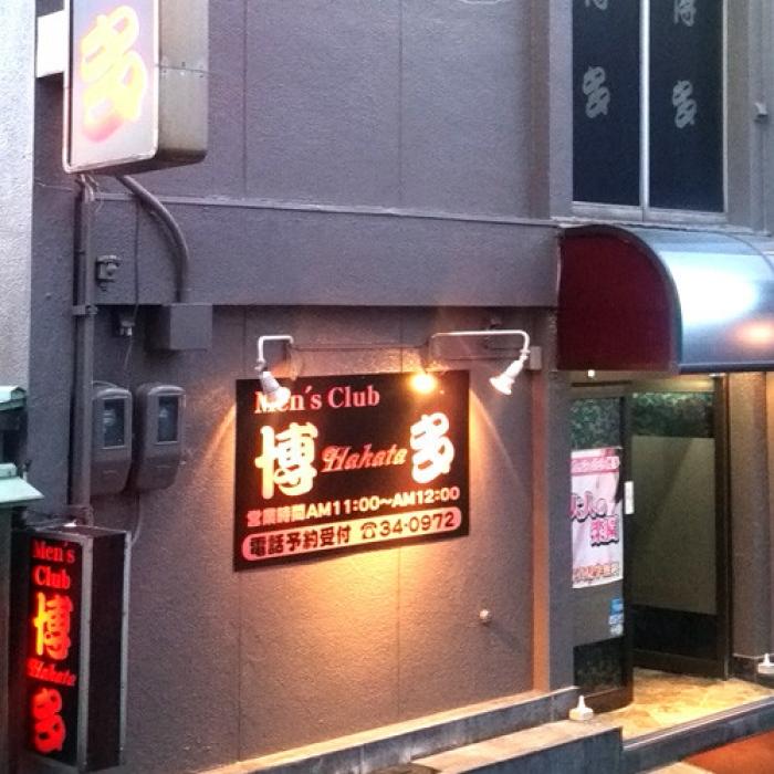 米子市皆生温泉のソープランド Men'sClub博多  お知らせ画像